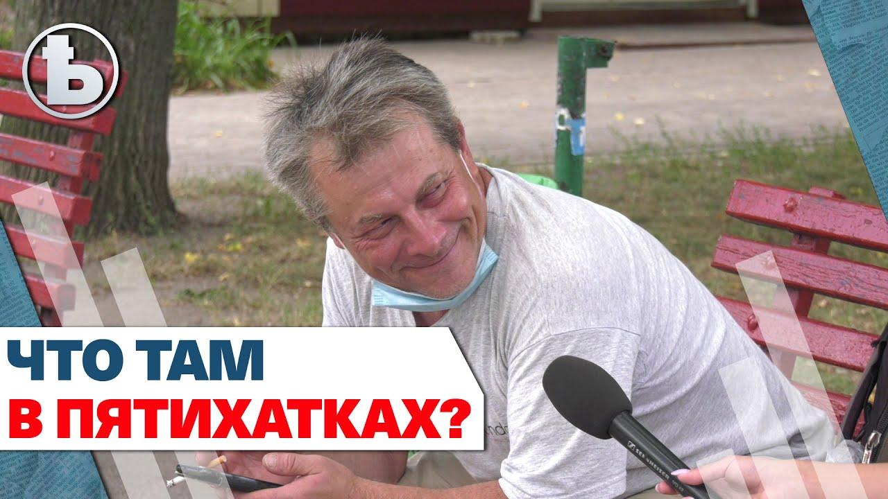 Новости Харькова: Опрос жителей Пятихаток об изменениях в районе