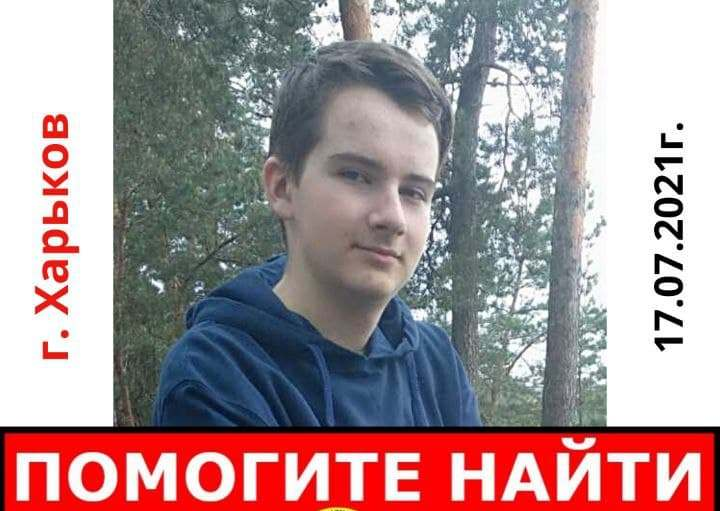 Помогите найти: в Харькове пропал 17-летний подросток