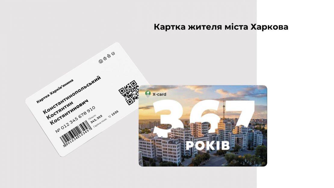 Новости Харькова: как получить Карточку харьковчанина