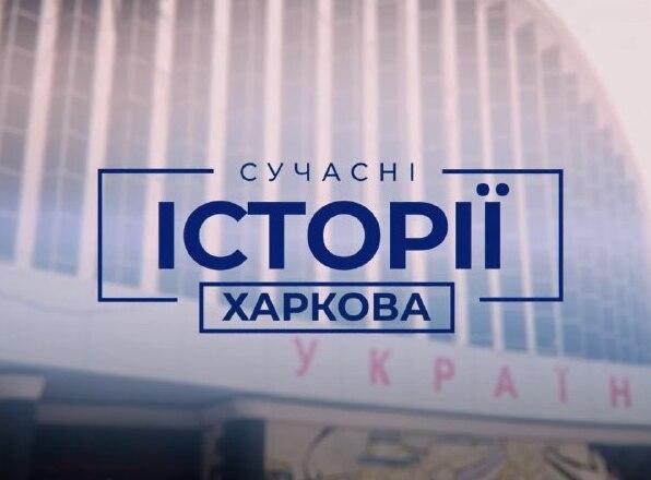Новости Харькова: новый видеопроект #Сучасні_історії_Харкова