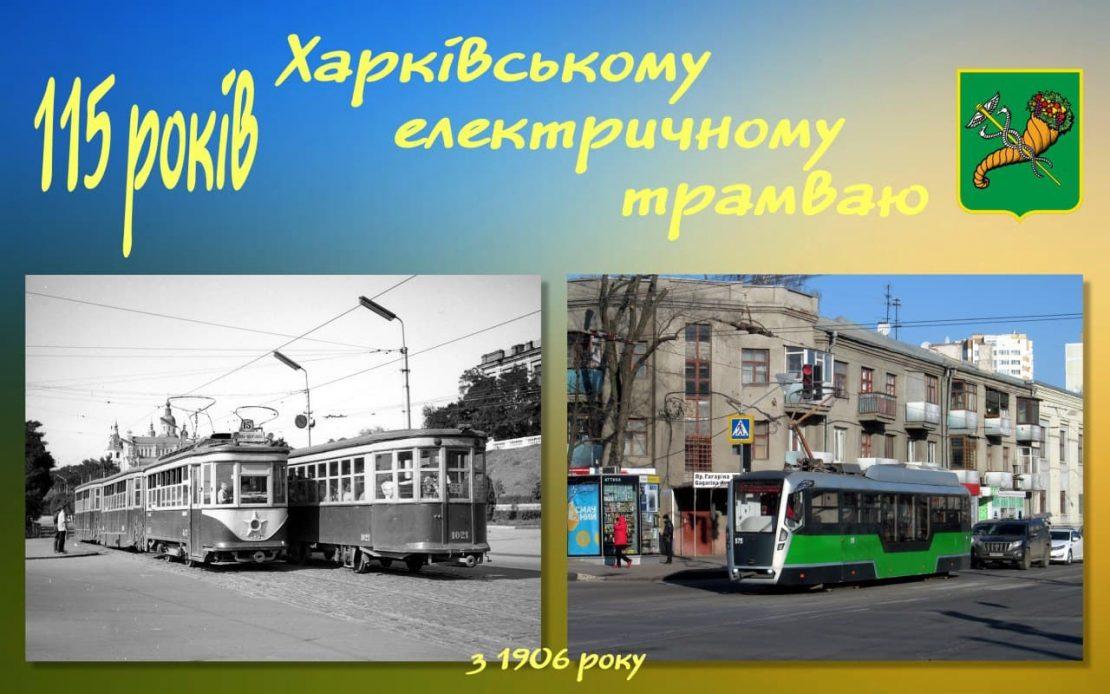 Новости Харькова: по городу будет курсировать ретро-трамвай