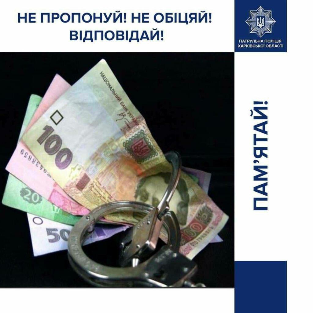 Харьковским патрульным пьяный водитель дал взятку 500 гривен
