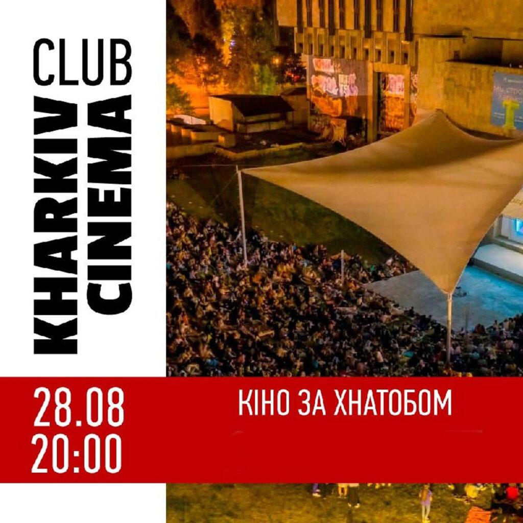 Новости Харькова: В Харькове покажут кино возле Хнатоба