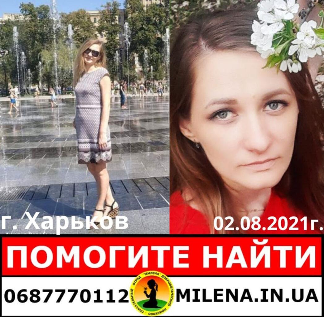 Помогите найти: В Харькове пропала женщина с Северной Салтовки
