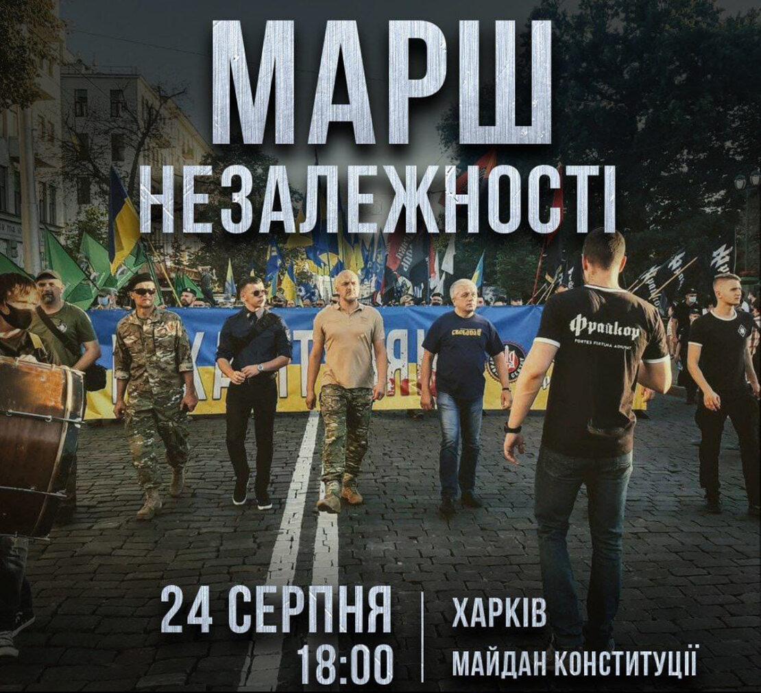 Марш ветеранов состоится в Харькове в День независимости