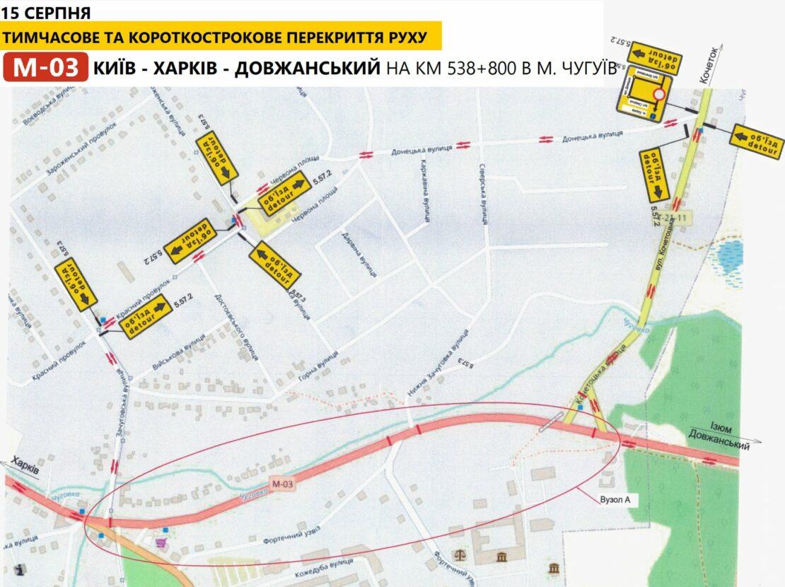 В Чугуеве перекроют трассу М-03 Киев - Харьков – Довжанский