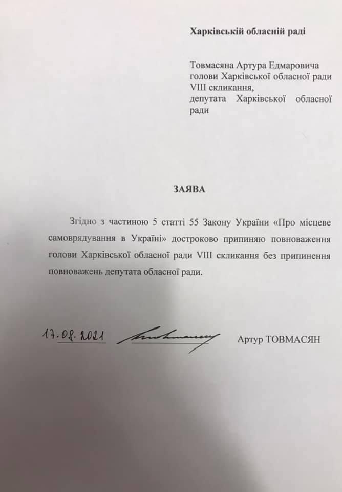Новости Харькова: Товмасян написал заявление о сложении полномочий