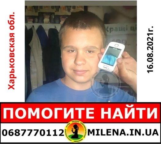 Помогите найти: На Харьковщине пропал 13-летний Максим Неумывакин