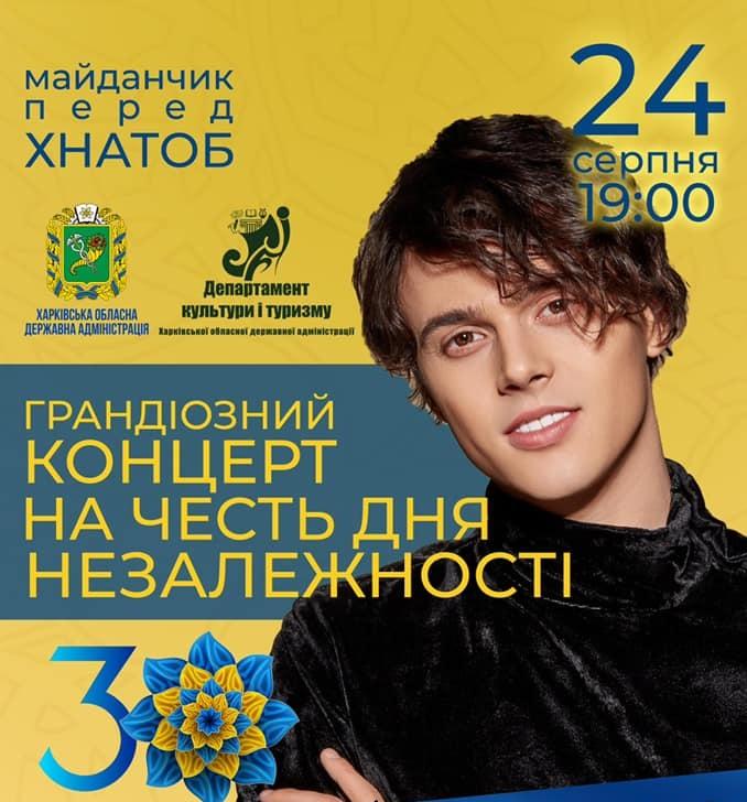 Новости Харькова: Программа празднования Дня Независимости 2021