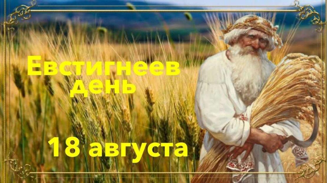 Новости Украина: Праздники, приметы и именинники на 18.08.21