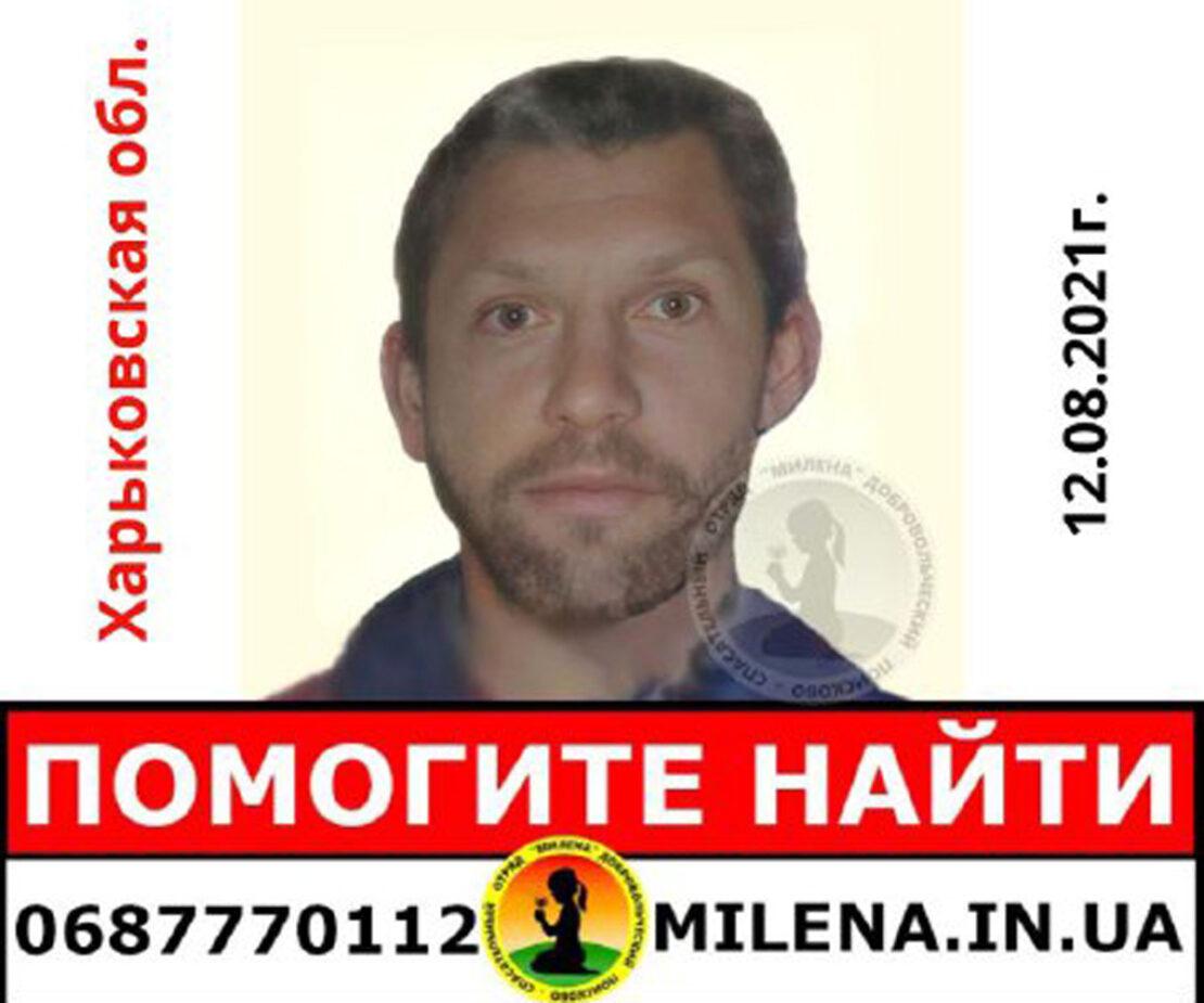 Помогите найти: На Харьковщине пропал Александр Нижниковский