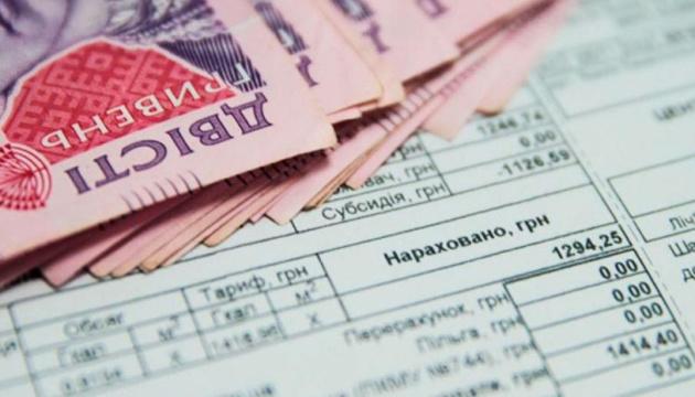 """Новини України: Якими будуть норми для субсидії для """"червоної зони"""""""
