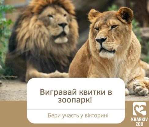 Новости Харькова: Билеты в зоопарк можно выиграть в зоовикторине