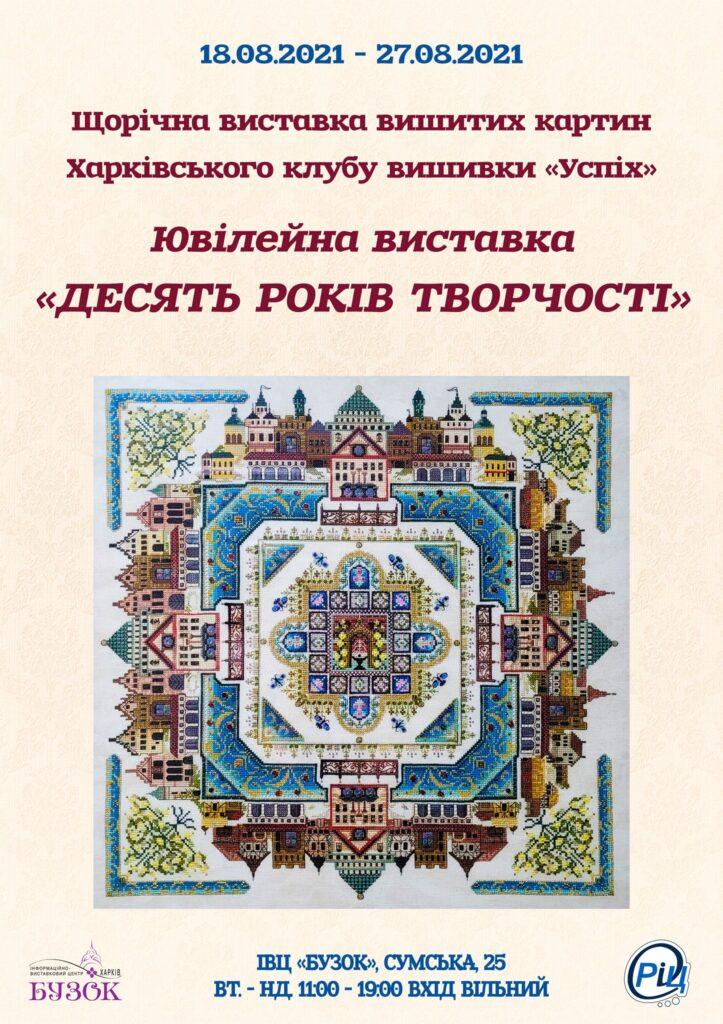 Новости Харькова: Юбилейная выставка вышитых картин