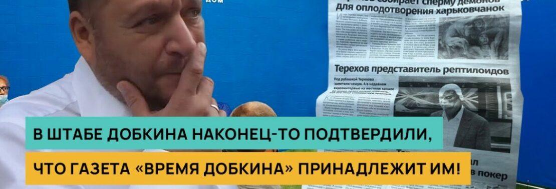 В штабе Добкина подтвердили принадлежность чернушной газеты