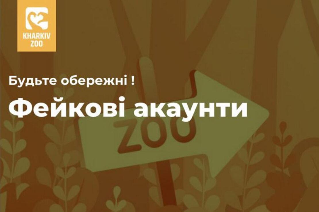 Новости Харькова: Фейковые страницы зоопарка создали в соцсетях