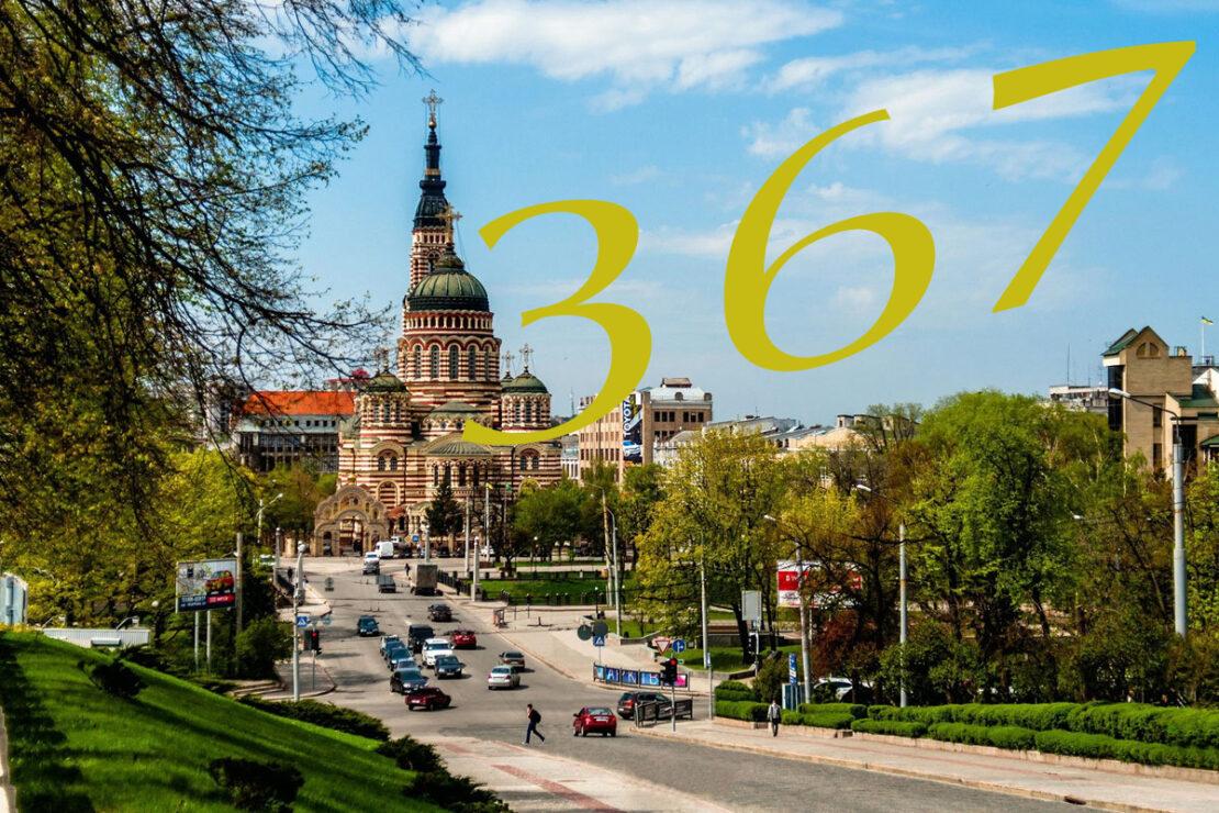 Новости Харькова: харьковчане о своем любимом городе