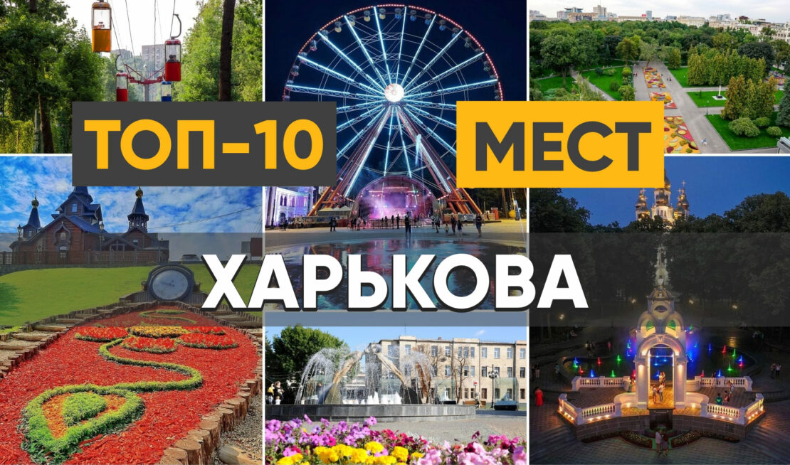 Опрос харьковчан: самые интересные объекты Харькова