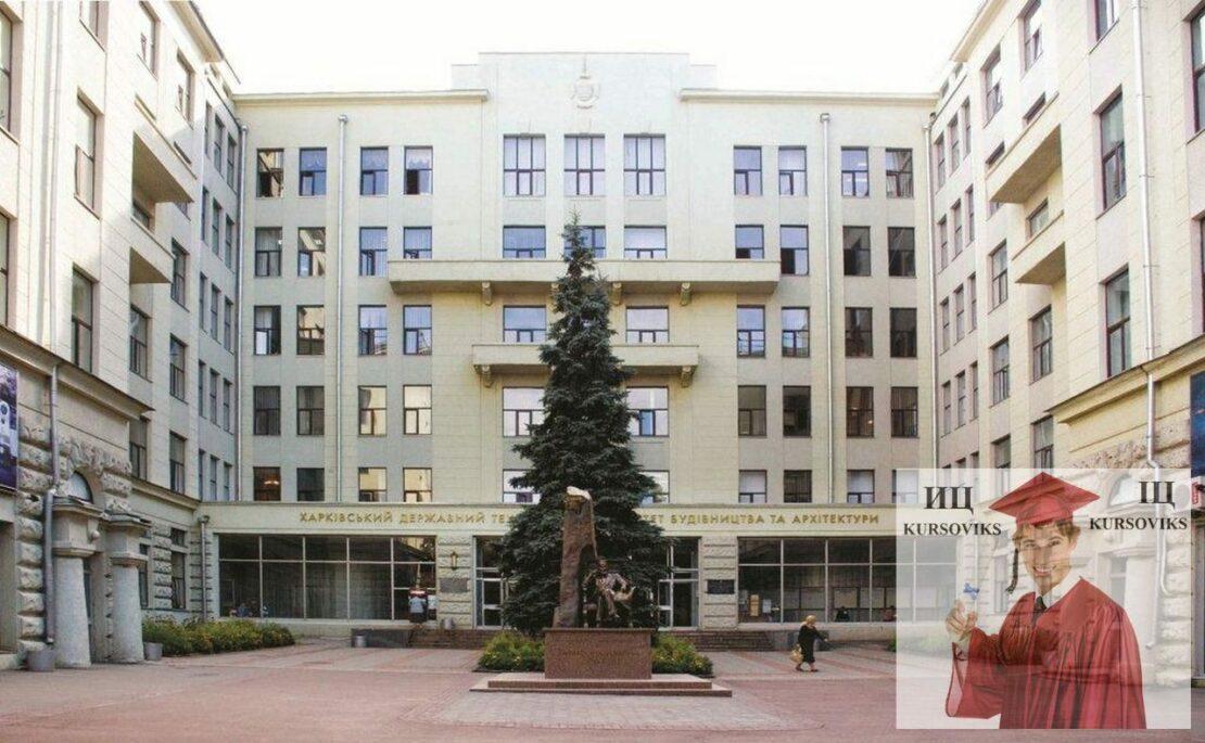 История Харьковского национального университета строительства и архитектуры