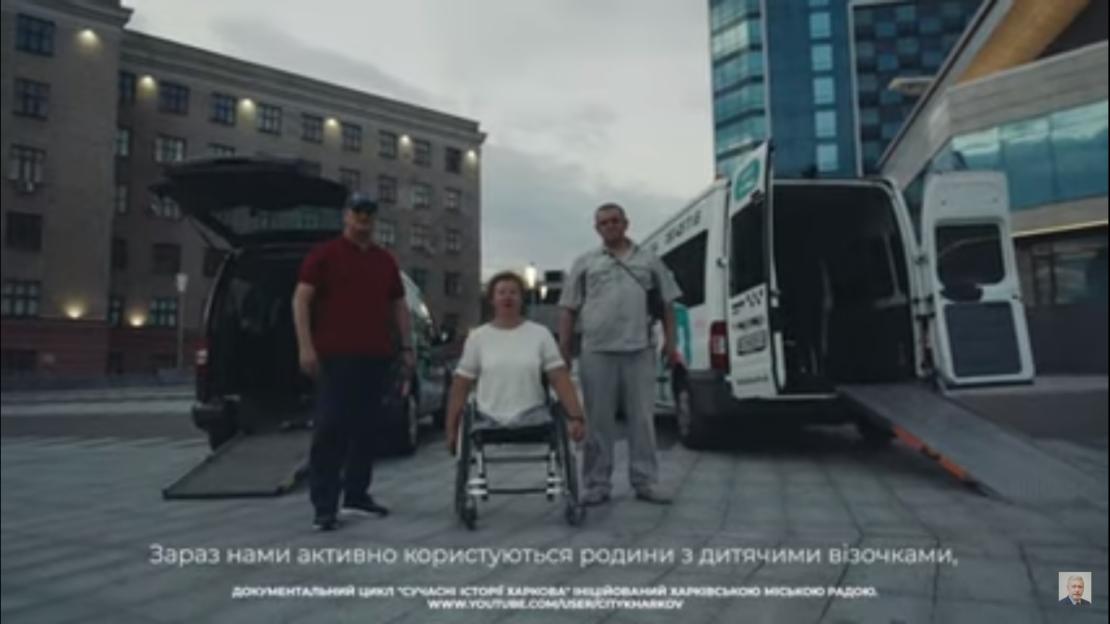 Новости Харькова: Инклюзивность набирает обороты