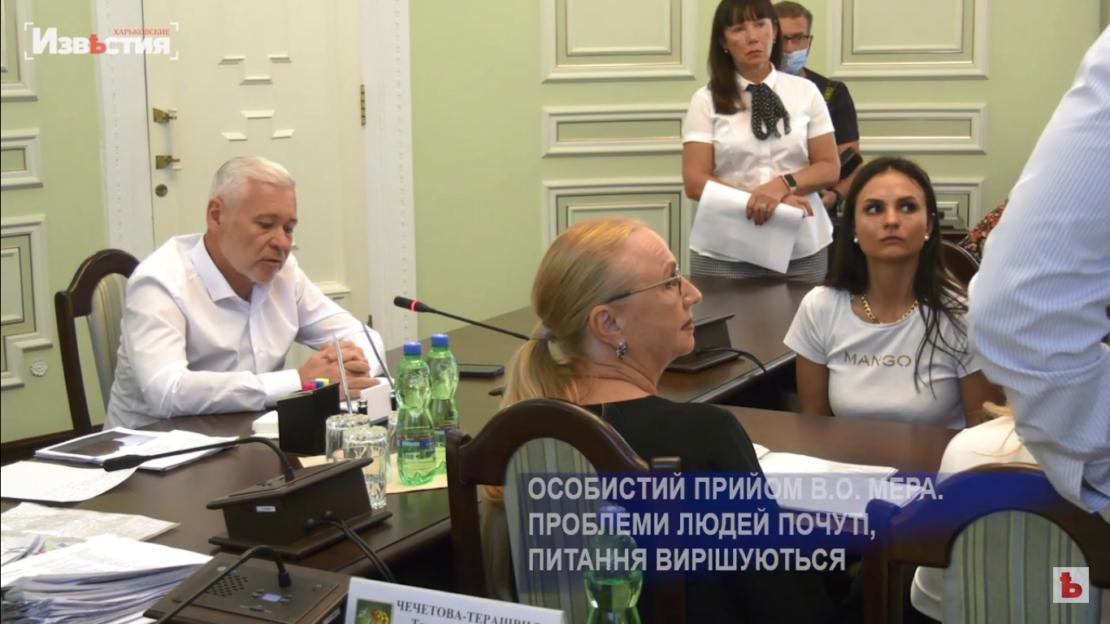 Новости Харькова: Харьковчане на приеме у Игоря Терехова