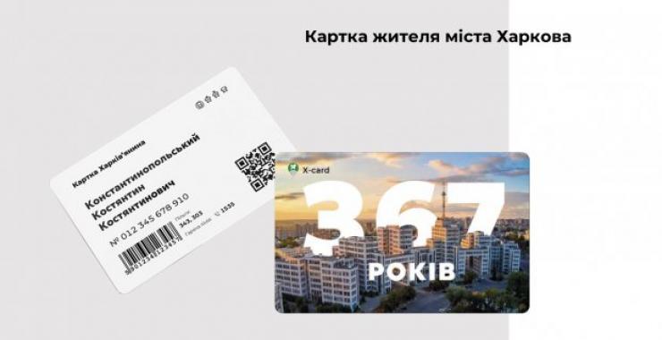 Харьковчане активно заполняют анкеты на получение Карточки харьковчанина