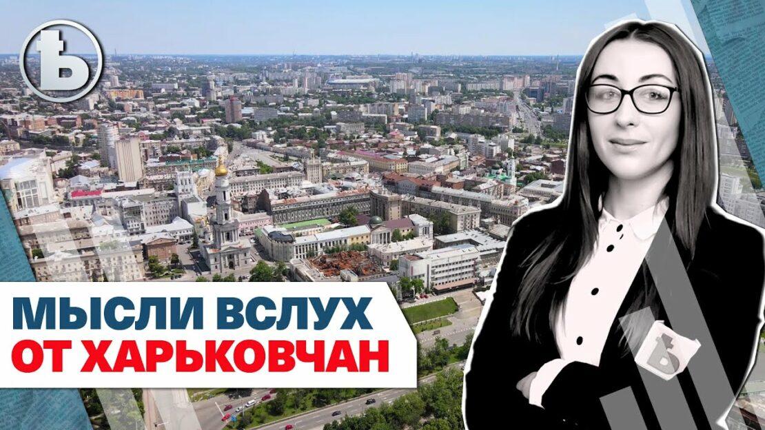 Развитие Харькова: Мнения горожан и туристов