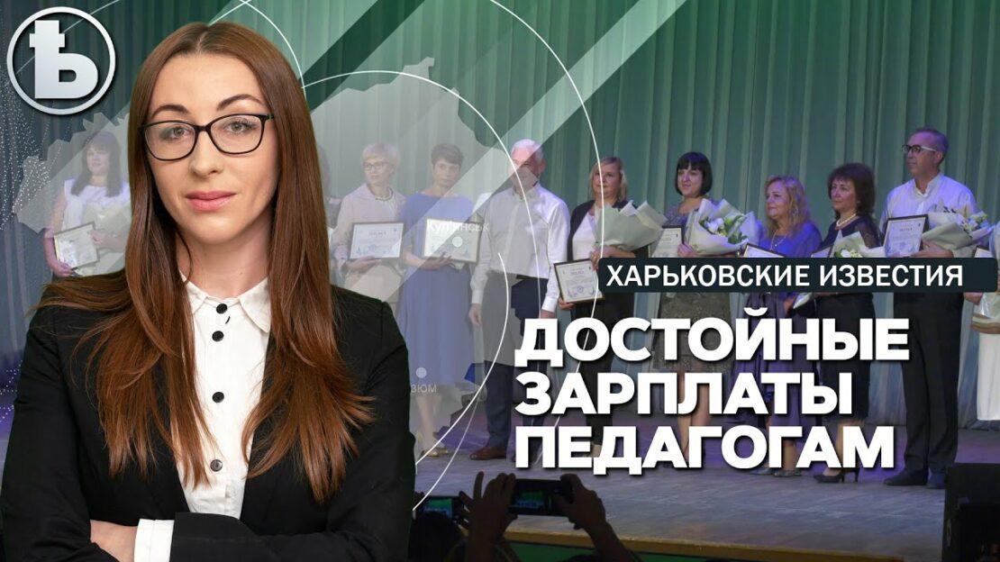 Новости Харькова: Повышение зарплаты харьковским учителям