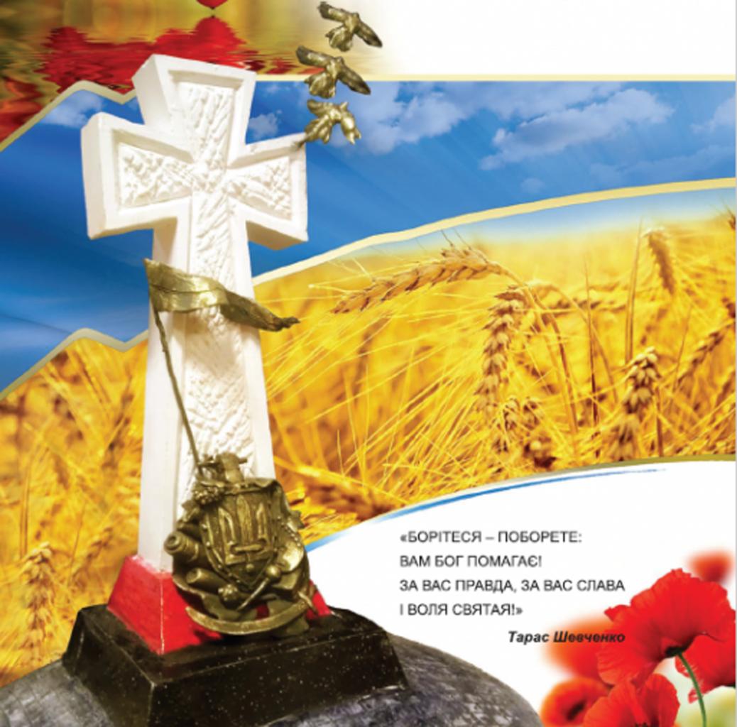 В Харькове установят памятник защитникам - семиметровый крест