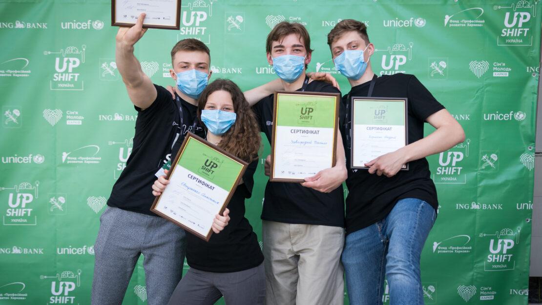 Молодежь Харькова может принять участие в программе UPSHIFT