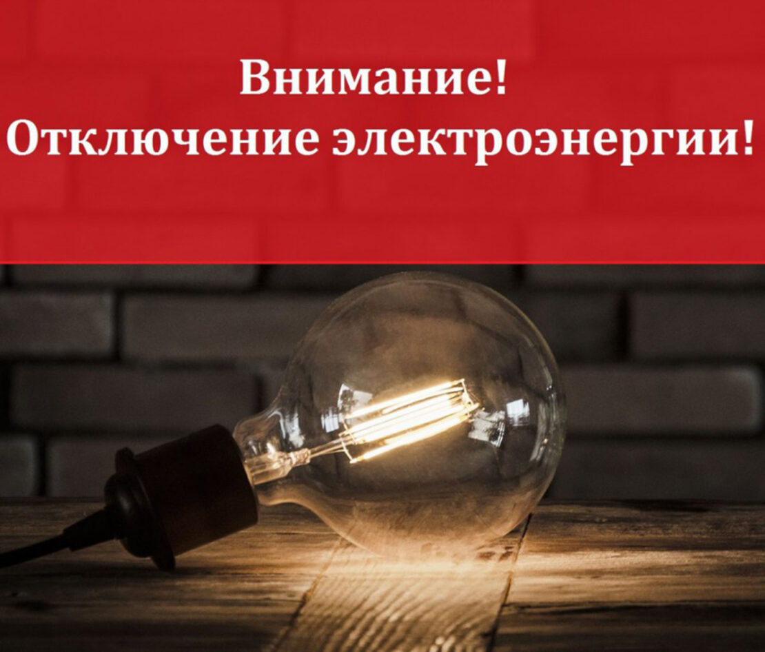 Новости Харькова: Адреса отключения света в Харькове на 31.08.21