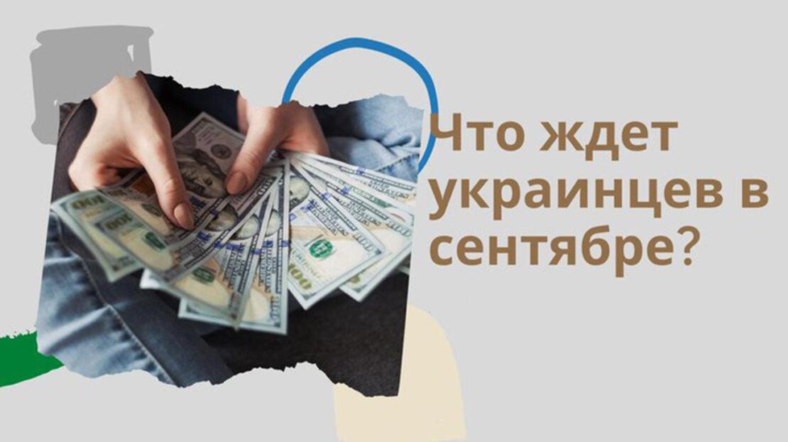 Новости Украина: Нововведения для украинцев в сентябре 2021 года