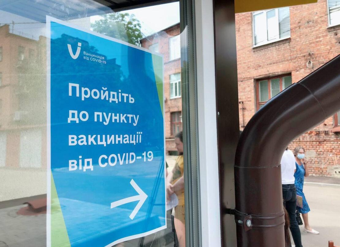 Новости Харькова: Новый центр вакцинации открылся на улице Мира