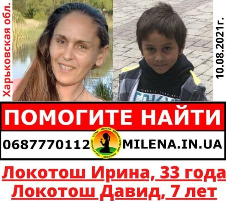 Помогите найти: На Харьковщине пропала мать с ребенком