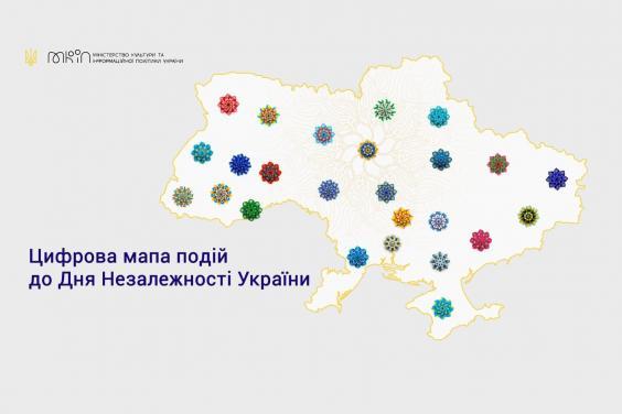 Новости Харькова: Цифровая карта праздничных событий