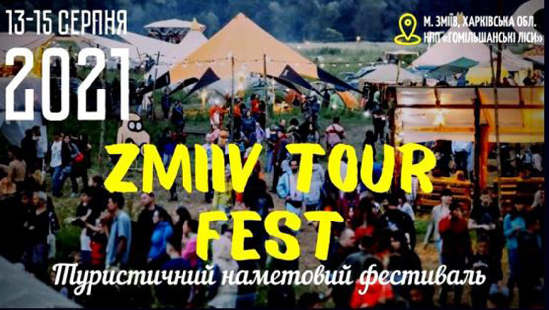 Новости Харьковщины: Фестиваль «Zmiiv tour fest»: программа