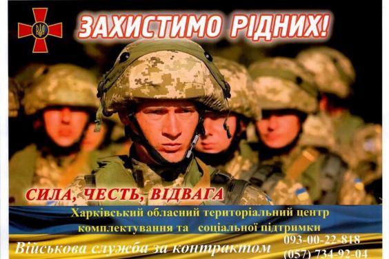 Новости Харькова: Приглашают на военную службу по контракту