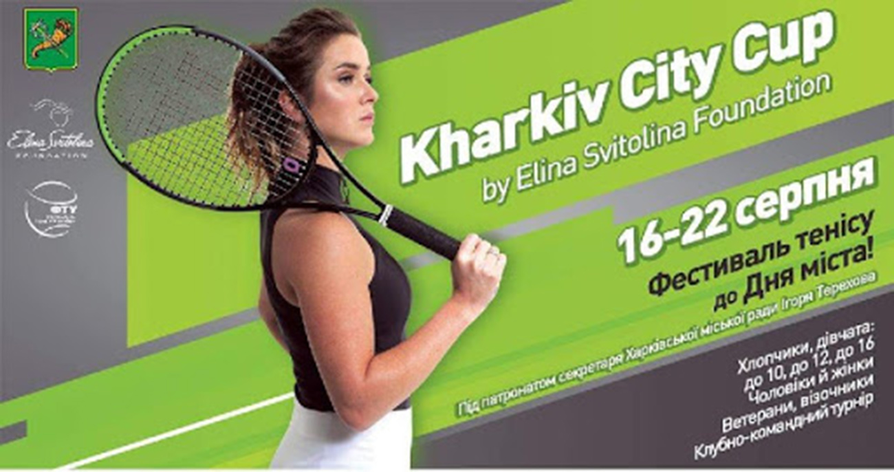 В Харькове фонд Элины Свитолиной организует теннисный турнир