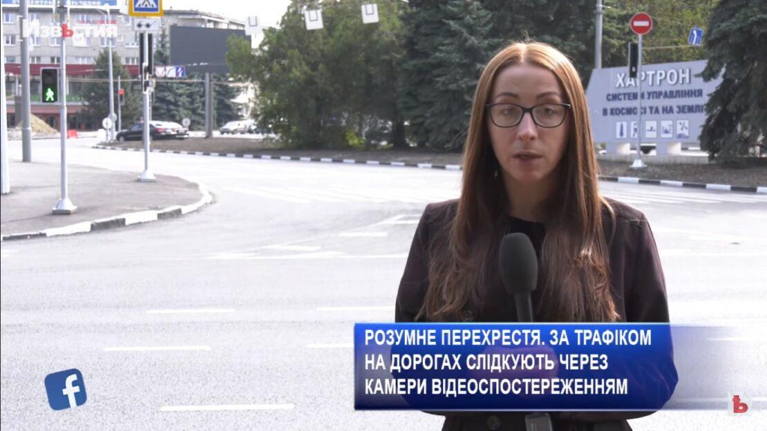 Новости Харькова: в Харькове появился умный перекресток