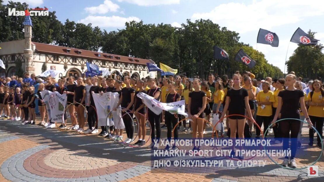 Новости Харькова: Состоялась ярмарка спорта Kharkiv Sport City