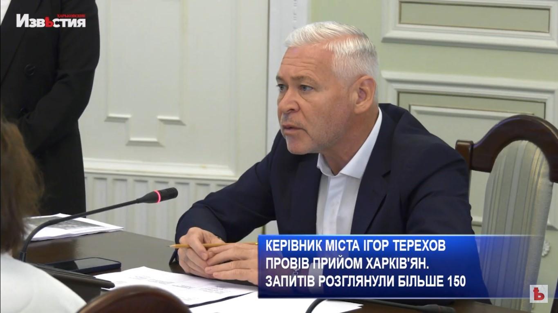 Новости Харькова: Лмчный прием горожан у Игоря Терехова