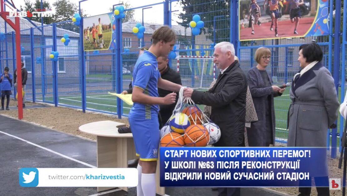 Новости Харькова: В  63 школе открыли новый стадион