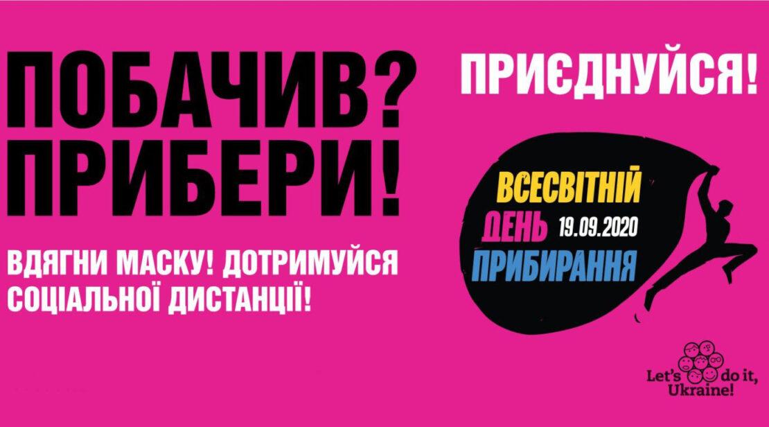 Новости Харькова: World Cleanup Day: регистрация, локации, подарки