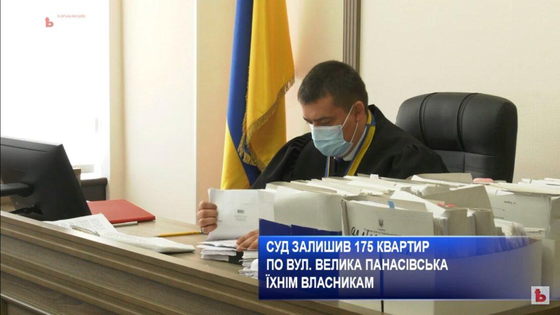 Новости Харькова: Судебное дело коллекторов против жителей дома