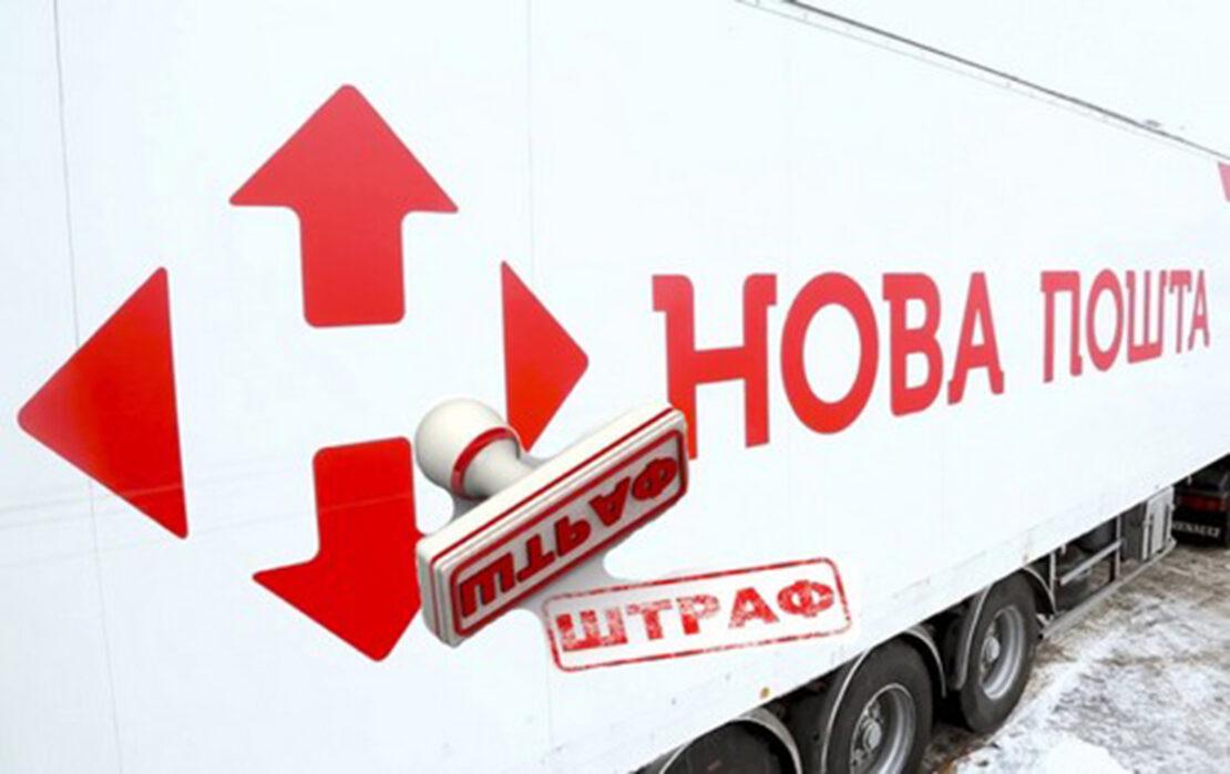Новую почту оштрафовали за неоформленных сотрудников. Новости Харькова
