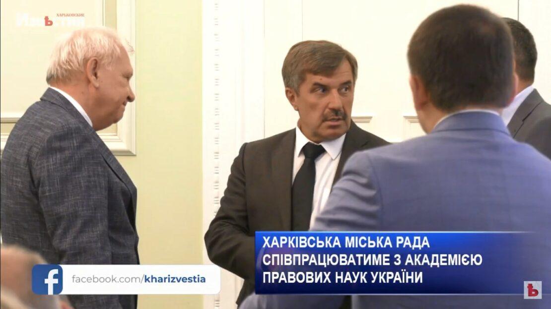 Новости Харькова: Харьков будет сотрудничать с Академией правовых наук