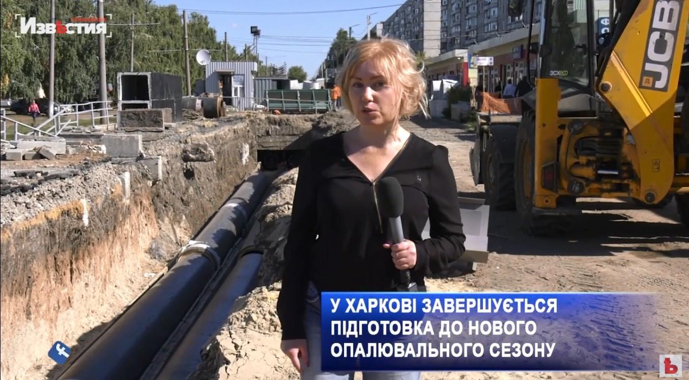 Новости Харькова: Подготовка к отопительному сезону Московского района