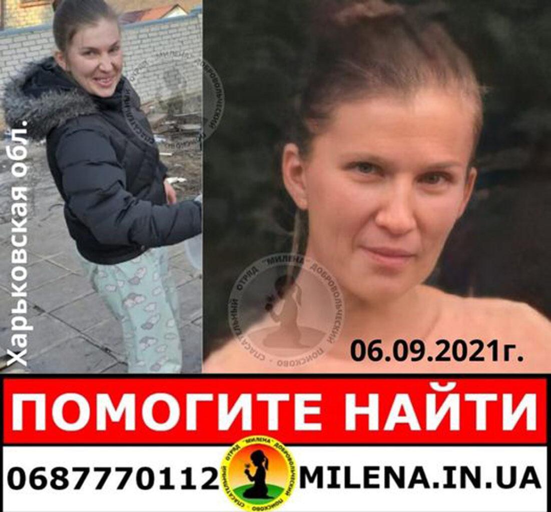 Помогите найти: В Харькове пропала женщина — Виктория Грикень