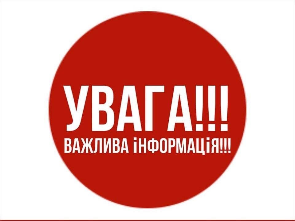 Новости Харькова: Облэнерго предупреждает о фейковой почте