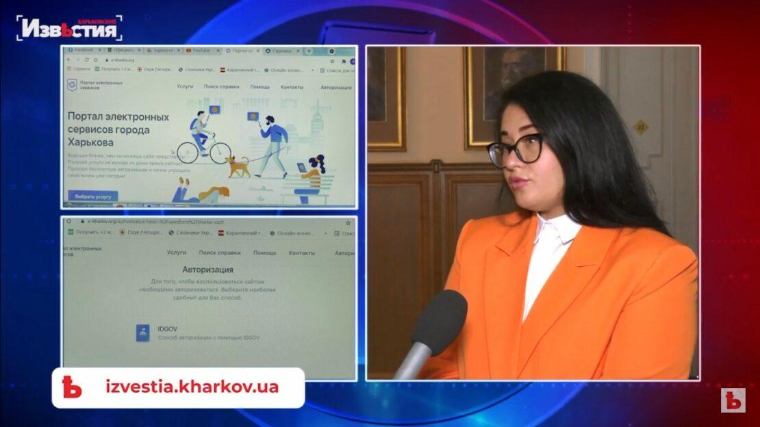 Новости Харькова: Государственные услуги онлайн
